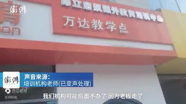 南京昂立英语老板跑路