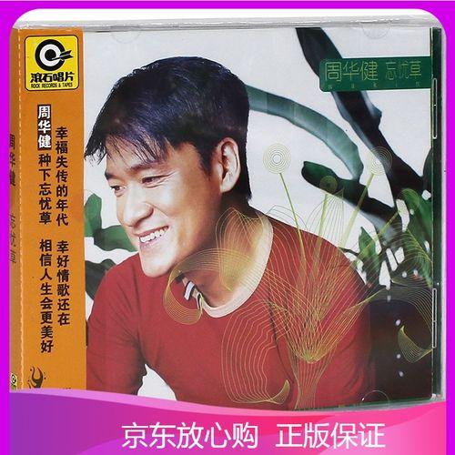 【正版】 周华健专辑:忘忧草 2010年 唱片cd+歌词本