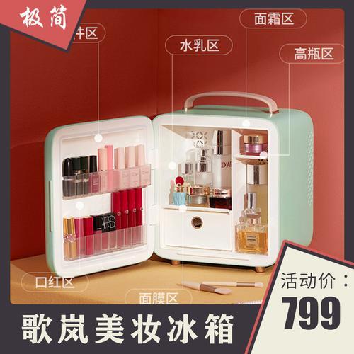 歌岚美妆冷暖冰箱专业美妆面膜护肤品化妆品智能小