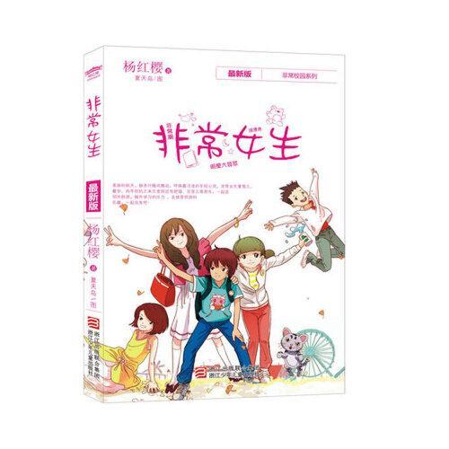 非常女生 杨红樱校园小说精选非常校园系列 三四五六七年级中小学生