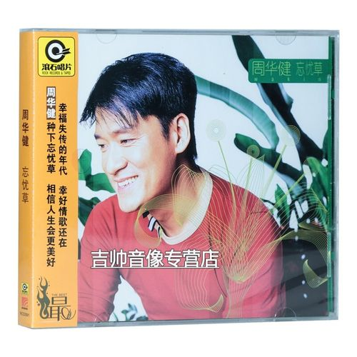 正版 滚石系列 周华健 忘忧草 1993专辑 唱片cd