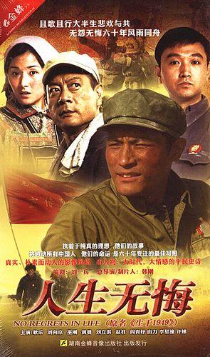 电视剧 人生无悔 原名《生于1949》精装12dvd 耿乐 刘向京 巫刚