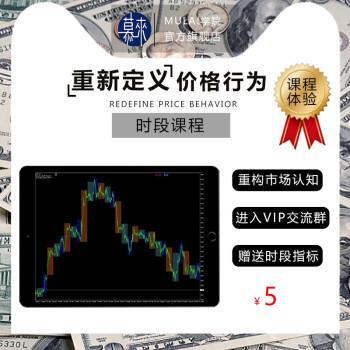 交易系统时段课程指标ea培训黄金原油趋势交易mt4股票期货视频教程