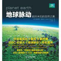 【二手9成新】地球脉动——前所未见的自然之美(1套和9套热播,bbc纪录