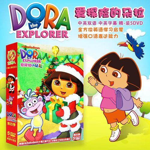 【动漫城】dora爱探险的朵拉第四季全集幼儿童卡通早教学英文动画片