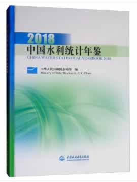 【xr】 中国水利统计年鉴:2018 中华人民共和国水利部