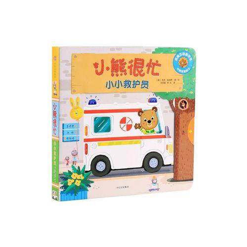 小小救护员(中英双语韵文)/小熊很忙