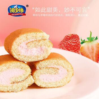 闽乡缘软蛋卷瑞士卷夹心营养早餐食品好吃的蛋糕 软蛋卷草莓味500g