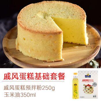 戚风蛋糕粉预拌粉 做生日蛋糕烘焙材料自制新手蛋糕套装电饭煲可做