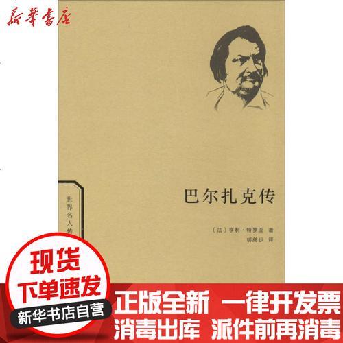 【新华书店】正版 巴尔扎克传特罗亚9787100095921商务印书馆 书籍