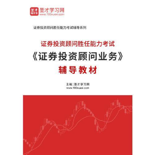 2021年证券投资顾问胜任能力考试《证券投资顾问业务》辅导教材/复习
