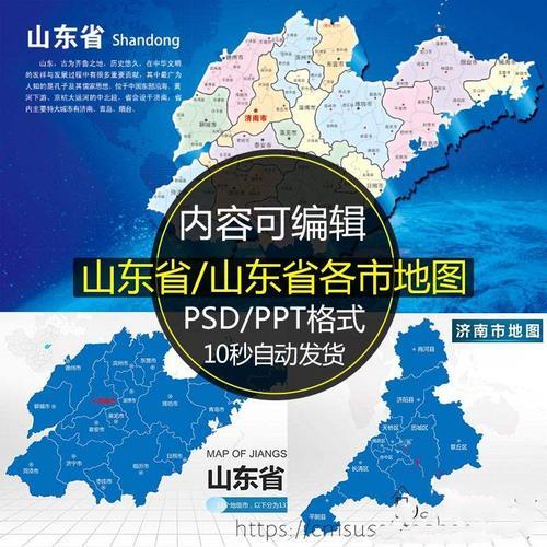 山东省地图矢量电子版行政区济南市青岛烟台psd高清