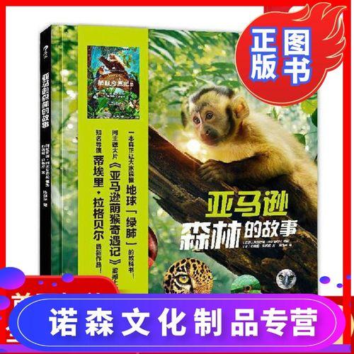亚马逊森林的故事 巴西亚马逊萌猴奇遇记同主题图书 儿童关爱探索大