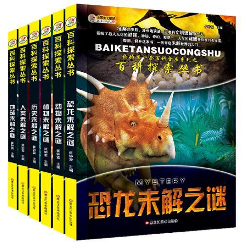我的第一套百科全书系列之百科探索丛书全6册 恐龙/地球/历史人类/动