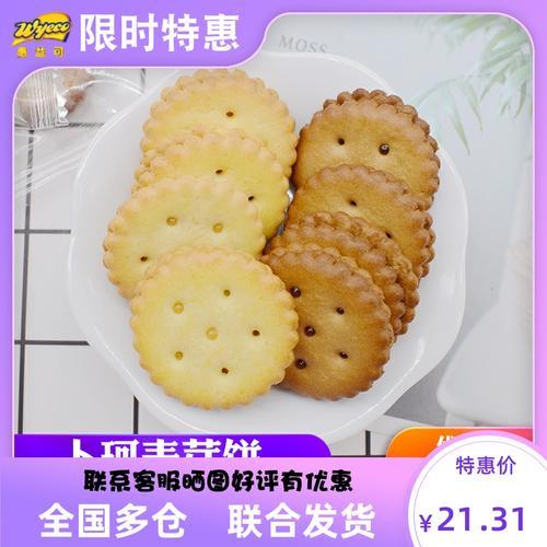 卜珂零点麦芽饼干黑糖味108g*4包日式小圆饼夹心网红