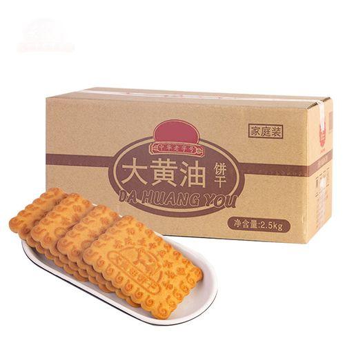 天津特产 大黄油饼干2.