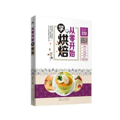 【新华书店,品质保障】从零开始学烘焙:一本上手,轻松