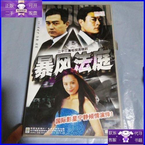 【二手9成新】二十二集电视连续剧 暴风法庭dvd(22碟