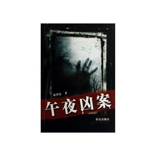 【二手9成新】午夜凶案,张泽民 著,群众出版社