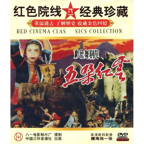 五朵红云(dvd)