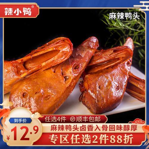 辣小鸭麻辣鸭头120g鲜盒装香辣卤味熟食 即食鸭肉类零食小吃