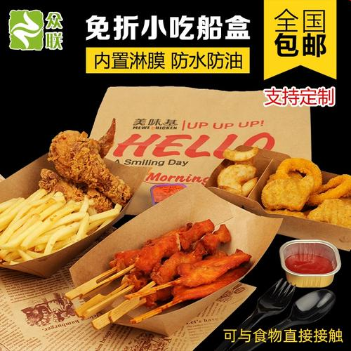 食品级白卡/牛卡敞口盒船盒一次性鸡米花盒盒子盒烤翅炸鸡块薯条