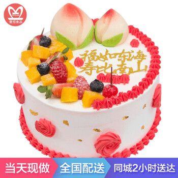 老人祝寿生日蛋糕订做全国同城配送爷爷奶奶水果寿桃蛋糕预定当日送达