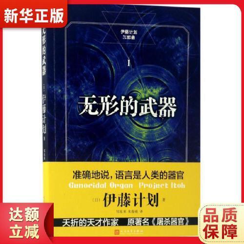 伊藤计划三部曲:无形的武器,人民文学出版社,[日]伊藤