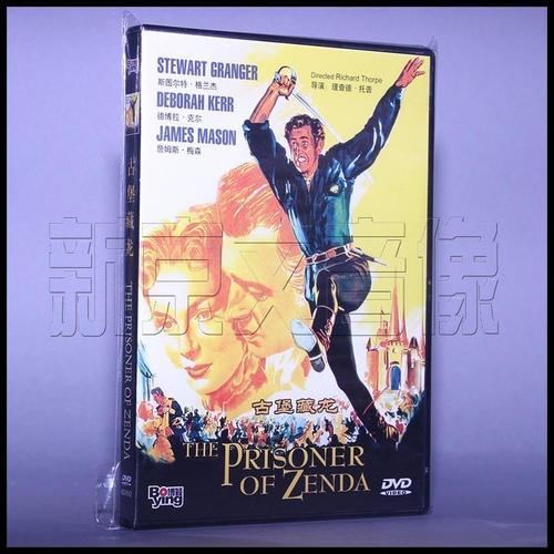 正版电影 古堡藏龙 盒装 1dvd 光盘碟片 詹姆斯·梅森
