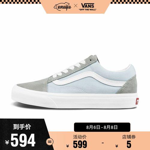 vans范斯官方 奶蓝灰色拼色男鞋女鞋old skool低帮板鞋运动鞋 灰色/淡