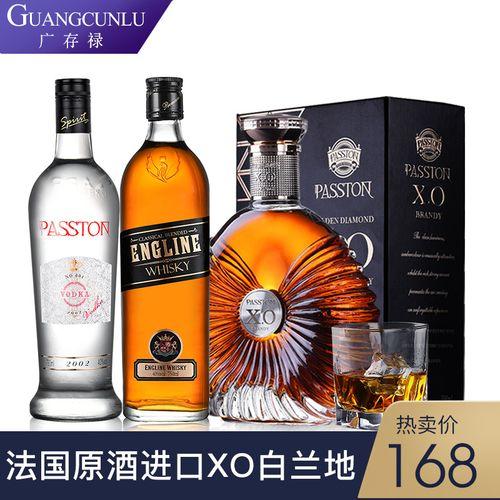 法国洋酒xo白兰地威士忌酒伏特加xo洋酒三组合礼盒装