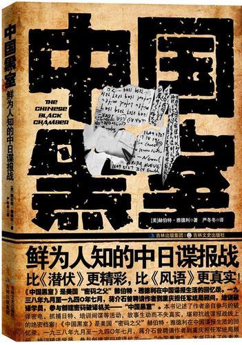 中国黑室:鲜为人知的中日谍报战 (美)雅德利  著,严冬