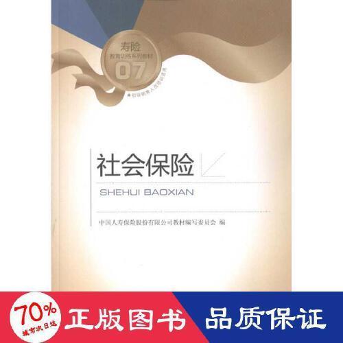 社会保险/寿销售类培训教材 投资理财  新华正版