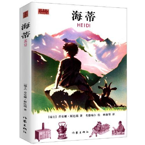正版海蒂乔安娜·斯比瑞小海蒂书原著无删减全译本中文版课外书六年级