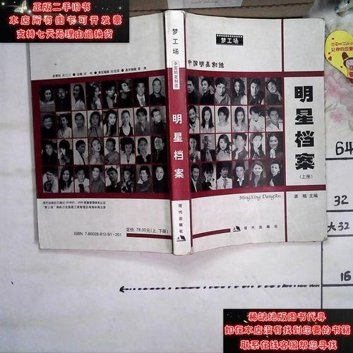 【二手9成新】明星档案(上)--梦工厂中国明星制造