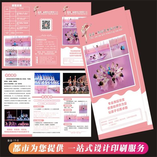 幼儿园艺术培训中心少儿舞蹈班三折页开学招生宣传单印刷免设计费