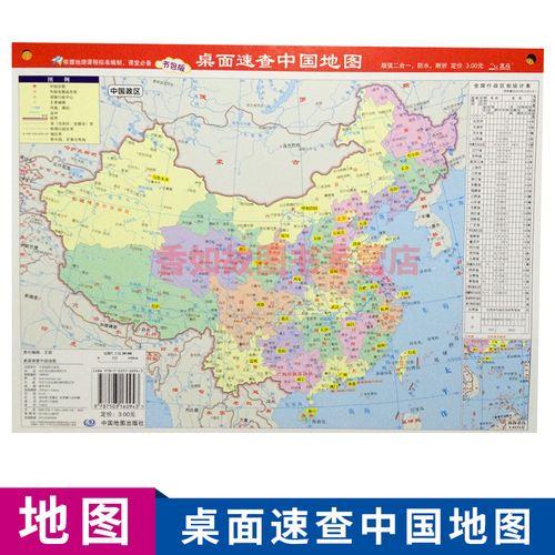 中国地形二合一 防水 双面印刷 高清正版新课标 学生地理学习使用 限