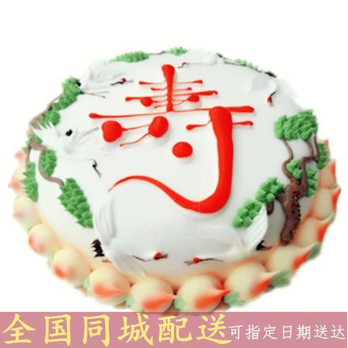全国配送老人长辈祝寿生日蛋糕哈密吐鲁番阿克苏喀什和田伊宁塔城