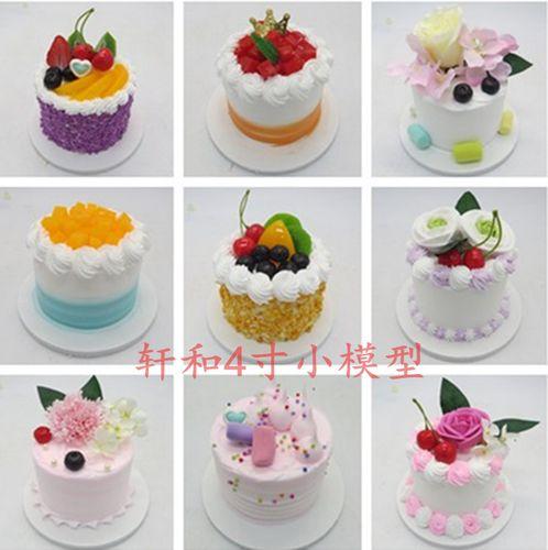 轩和4寸仿真蛋糕模型新款迷你欧式水果奶油裱花甜品台