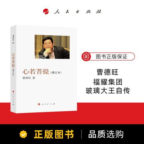 【正版书籍】心若菩提(豆瓣9分) 曹德旺自传《美国工厂》纪录片主人公
