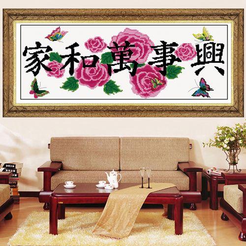 线绣印花家和万事兴十字绣图套件新款客厅大幅牡丹花
