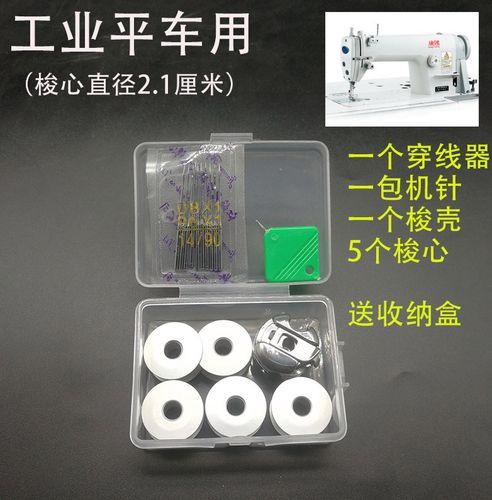 电动缝纫机平车铝梭芯  梭心套 锁壳 梭皮 1梭壳5梭心