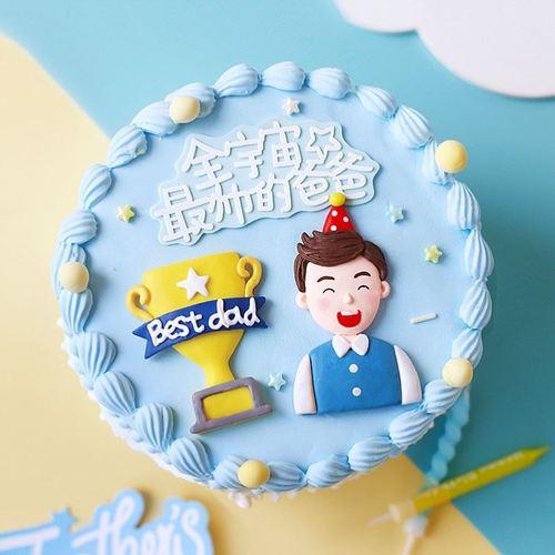 父亲节烘焙蛋糕装饰父亲节主题蛋糕摆件一家之主插卡