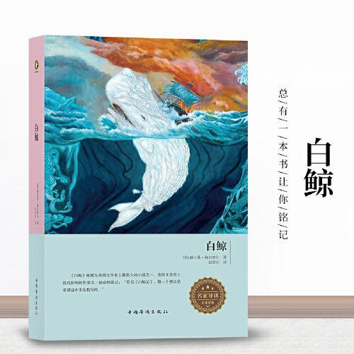【正版精装】白鲸(全译本)原著无删减青少年版 世界文学名著小说书籍
