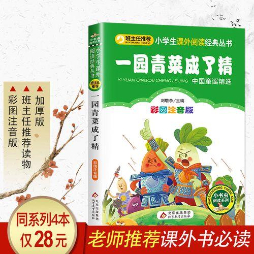 一二三年级小学生课外书阅读书籍老师经典书目儿童读物童话故事书一团