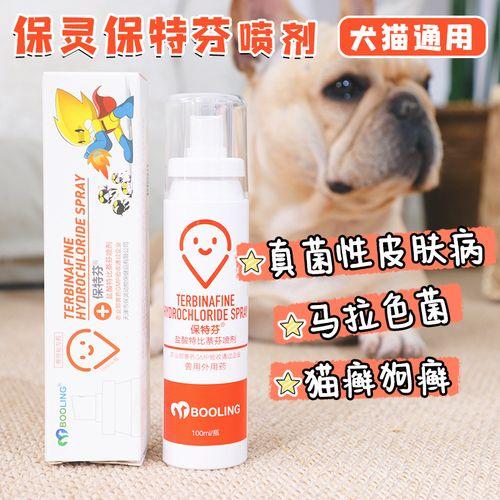 保灵保特芬喷剂盐酸特比萘芬狗狗猫咪皮肤病真菌马拉色菌猫癣狗癣