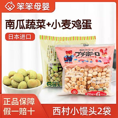 日本进口7个月婴儿童宝宝零食辅食 西村小馒头奶豆饼干20g*6 2袋