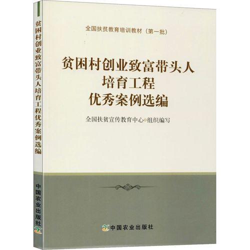 贫困村创业致富带头人培育工程优秀案例选编 中国农业出版社 全国扶贫