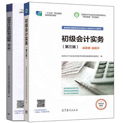 初级会计实务 第3版+机考习题集 第3版  高教社 会计专业技术资格考试