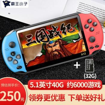 霸王小子psp4000复古7英寸大屏掌上游戏机怀旧款老式街机掌机迷你gba